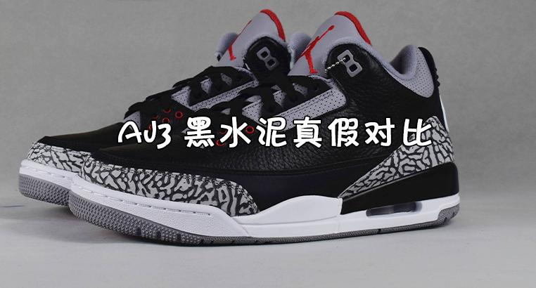 正品AJ3黑水泥与莆田鞋真假对比