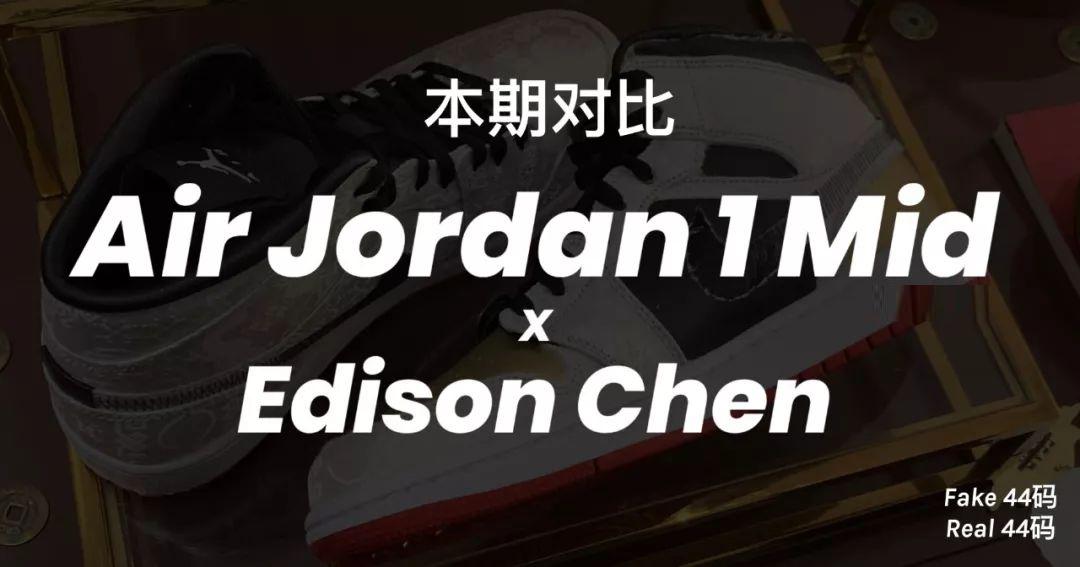 最全细节!Air Jordan 1 mid EDC白丝绸 AJ1铜钱真假对比