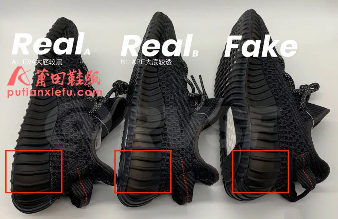 adidas yeezy Boost 350 v2 BLACK 黑天使 鞋带反光版 真假对比