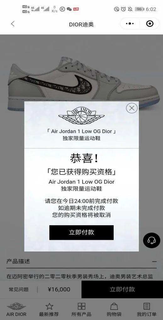 牛逼小伙中签两双Dior x Air Jordan 1! 老爸中一双, 自己中一双!