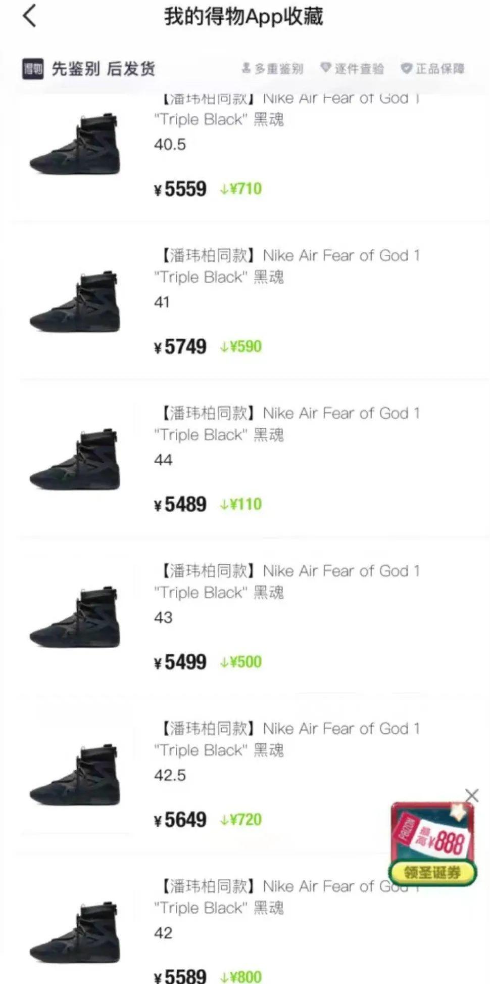 价格暴跌, 昨天冲FOG的鞋贩子哀嚎: 我赔你钱你别给我发货!
