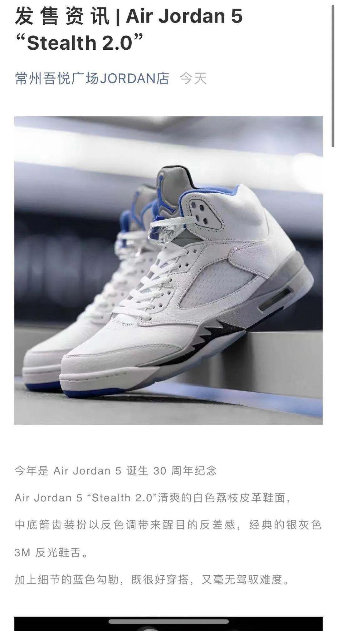 Nike竟偷摸上线限量AJ, 4月16日解禁! 又是几十万人抢购?