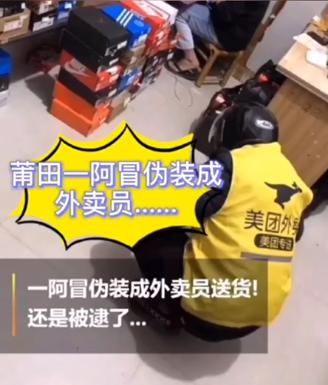 严打制售假条令下,莆田高仿鞋贩子们竟玩起了「cosplay」...