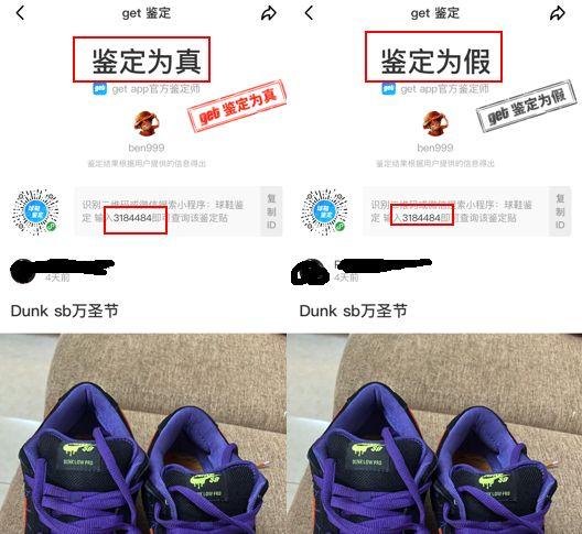 ben999将dunk万圣节假鞋鉴真,事后偷改鉴定!