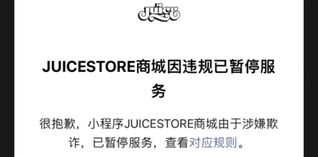 鞋贩子抢死亡之吻2.0茶道跌破原价退货被拒, 举报JUICE STORE, 商城直接被封号!
