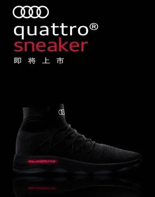 奥迪推出搭载四驱技术的休闲鞋?可怎么这么像李宁!