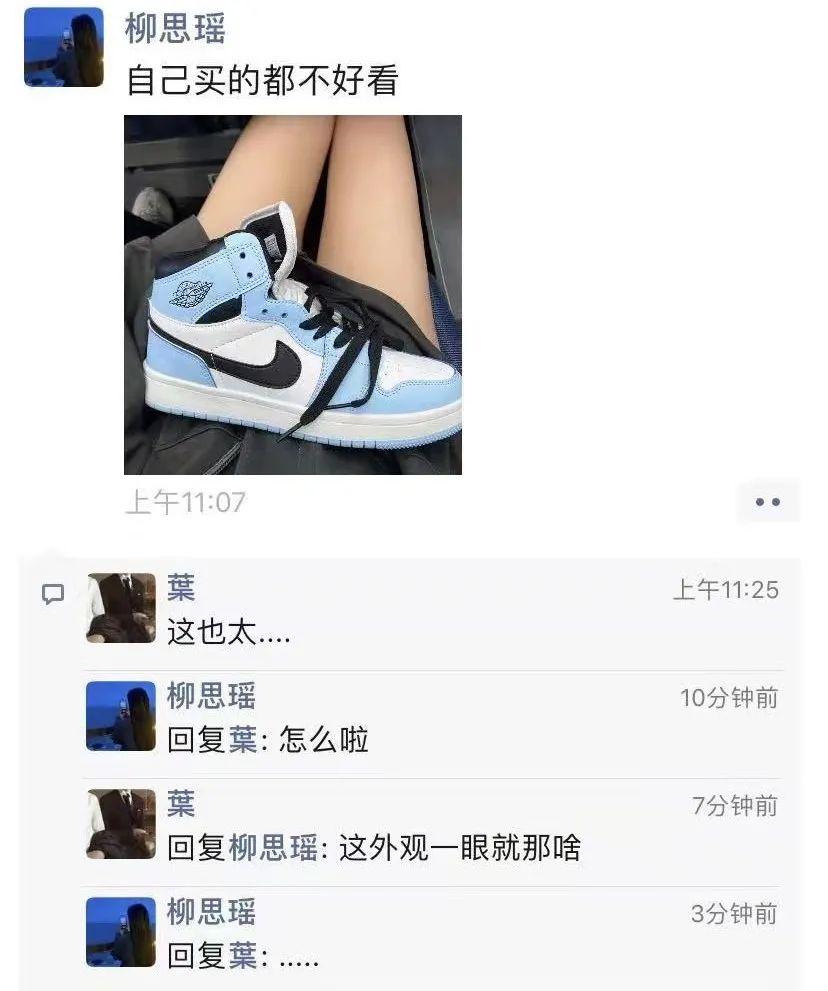 骚操作:渣男送小姐姐AJ1大学蓝莆田高仿鞋 无情骗炮!