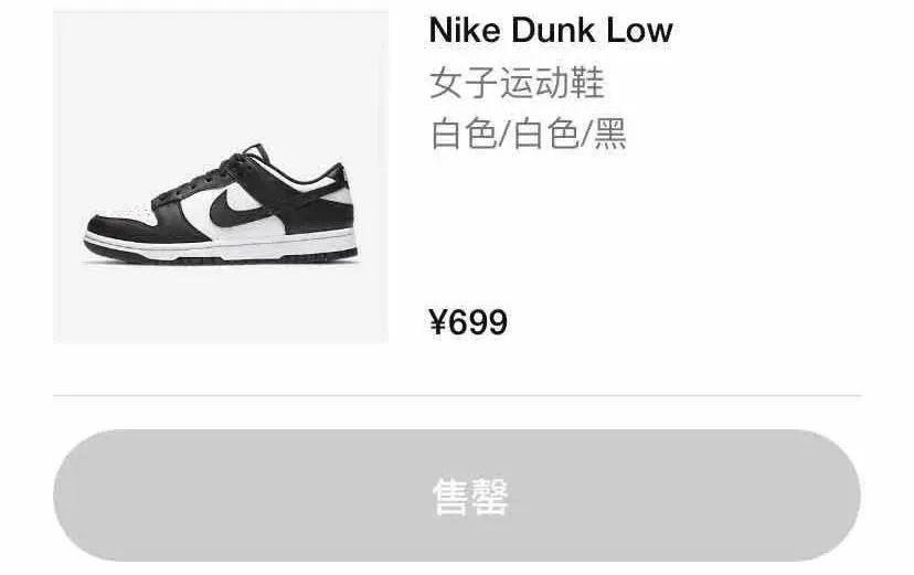 NIKE DUNK LOW 熊猫发售秒没 市场价又上涨!