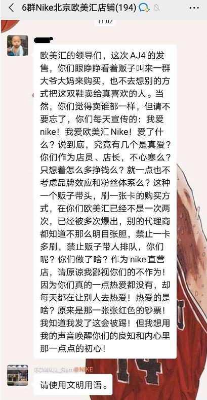 北京欧美汇Nike贩子后门扫鞋, 带大妈包场! 店员狂踢人!