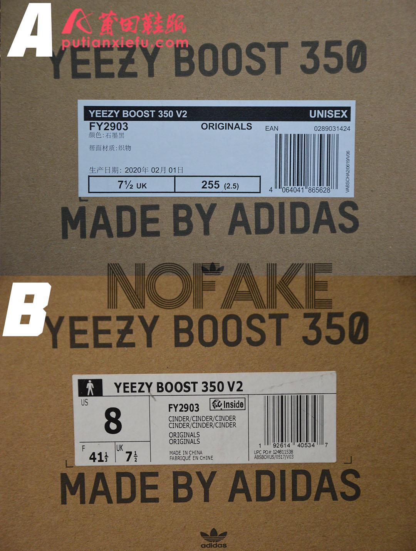 adidas Yeezy Boost 350 V2 黑生胶 真假对比 评测