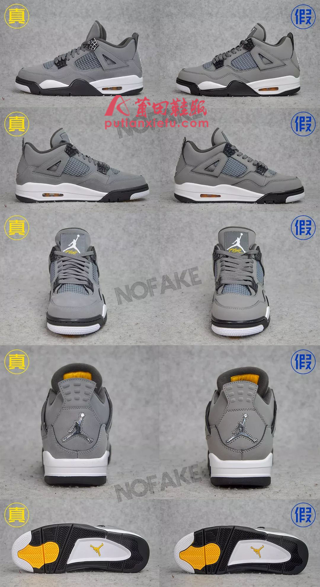 "Air Jordan 4 ""Cool Grey""酷灰 灰老鼠 真假对比"