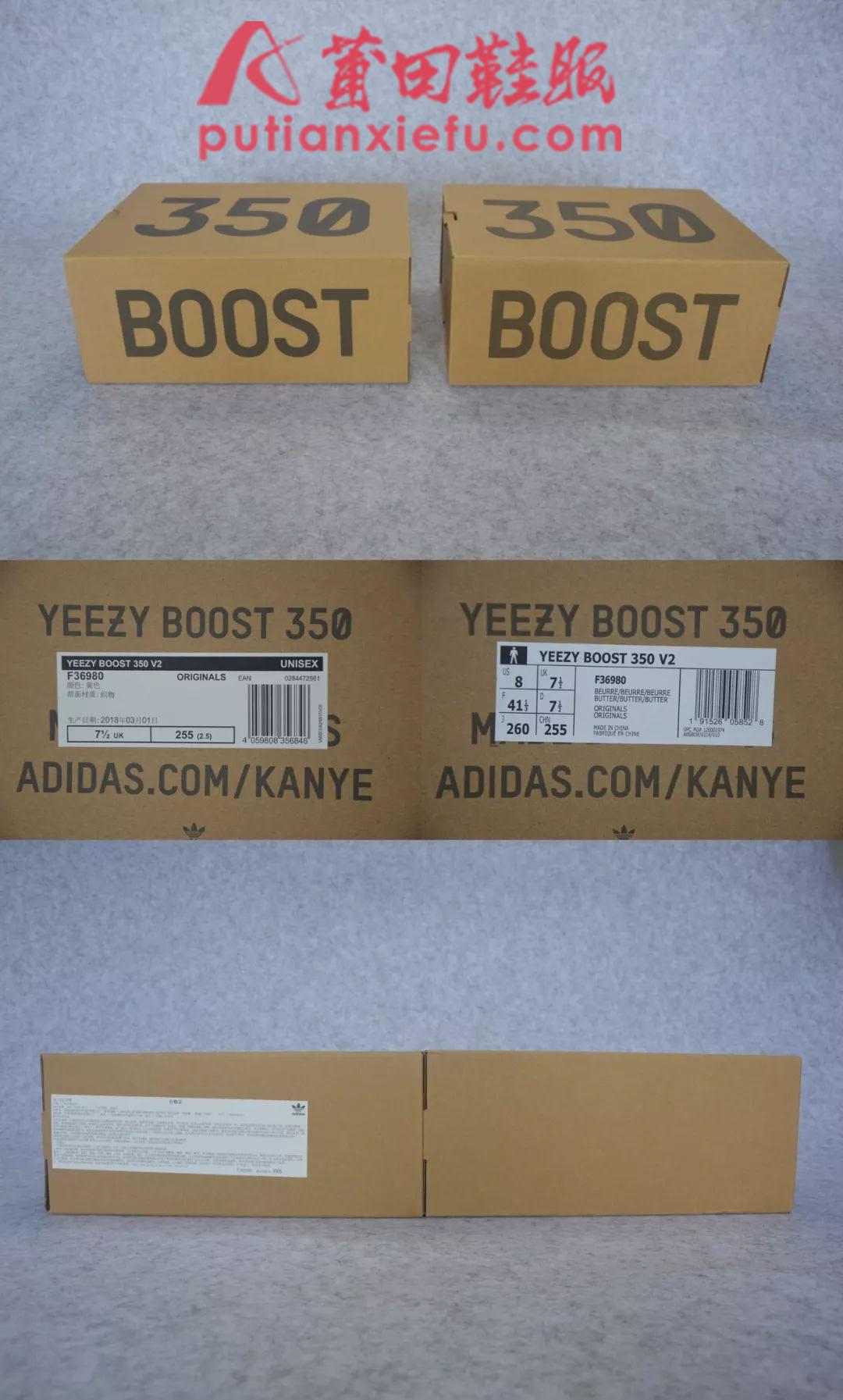 adidas Yeezy Boost 350 V2 黄油 真假对比 评测