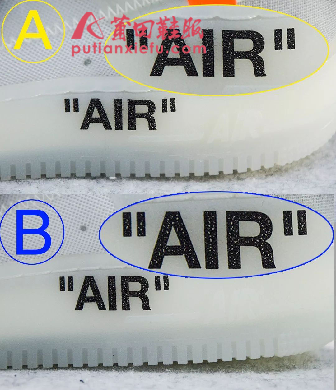 Off-White x Air Force 1  白色OW联名 真假对比