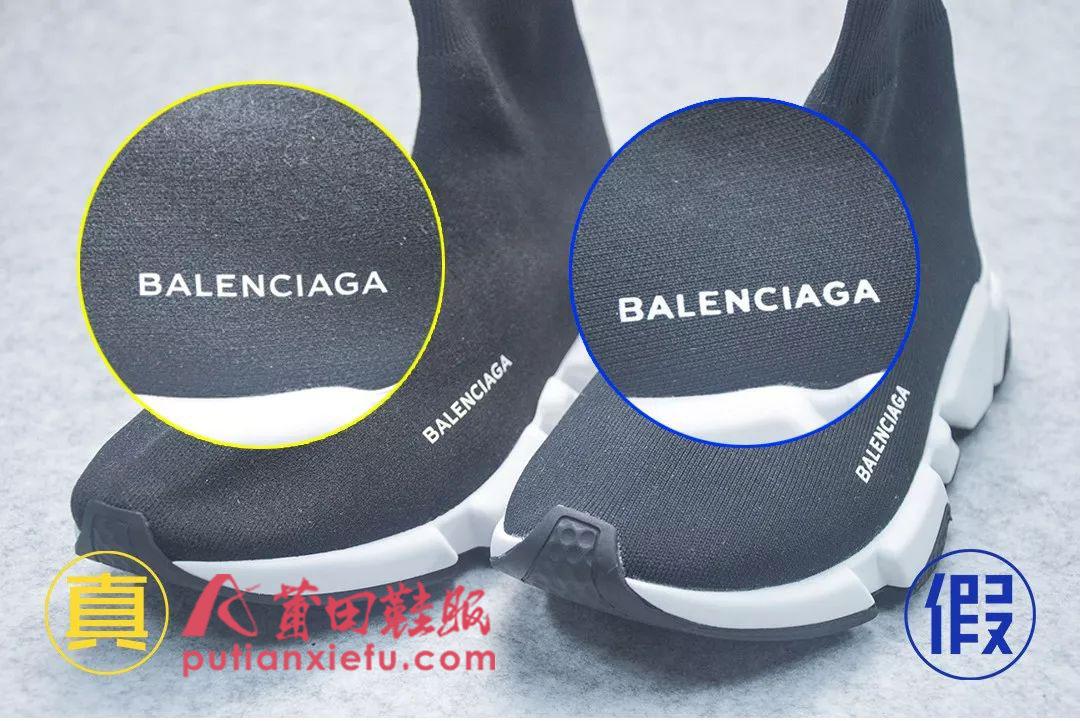 BALENCIAGA巴黎世家 黑白 袜子鞋 真假对比