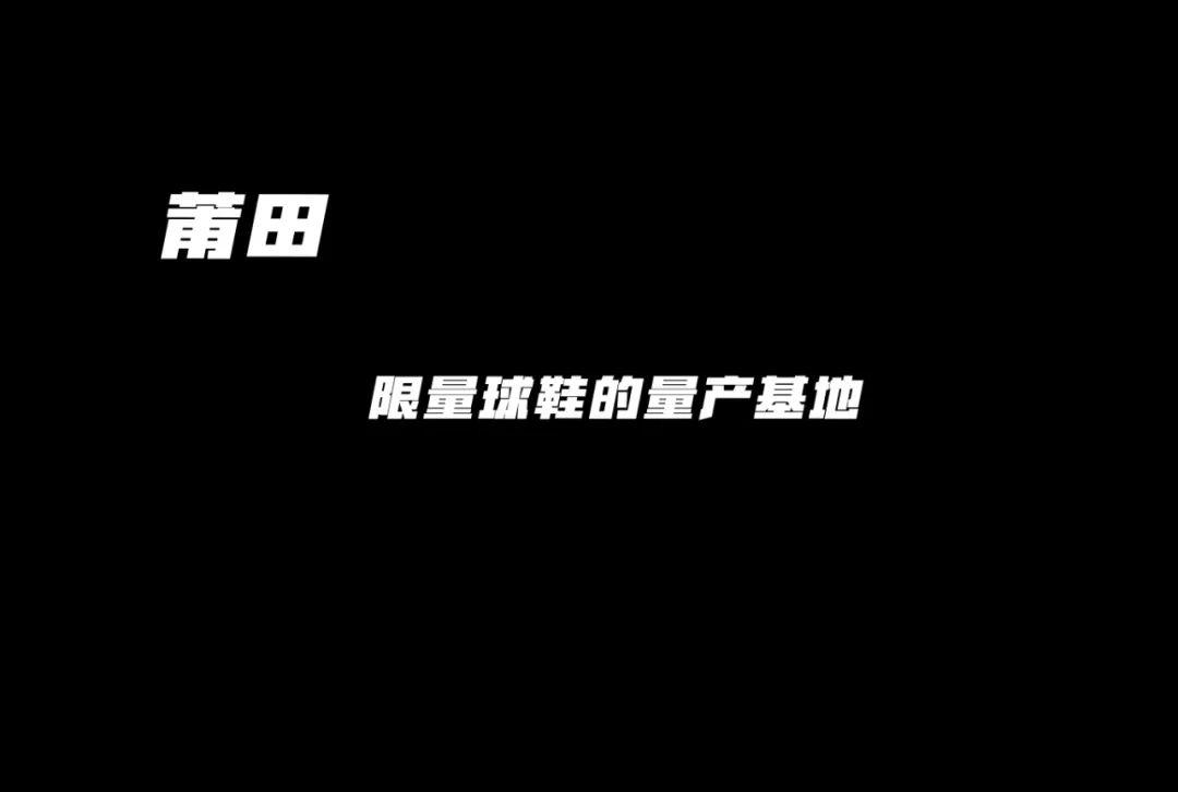 "Trophy Room x AJ1 后门事件  莆田鞋炒作秒变""后门货"""