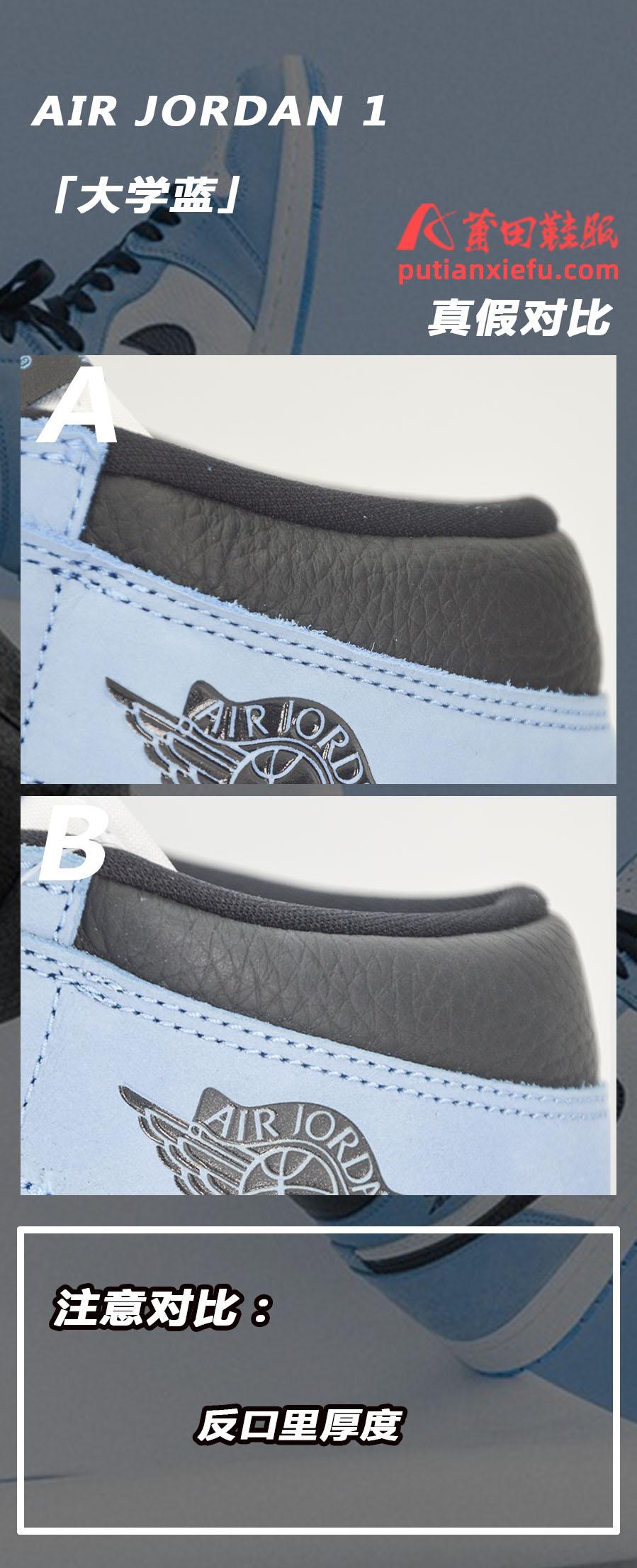 Air Jordan 1 University Blue 大学蓝 真假对比