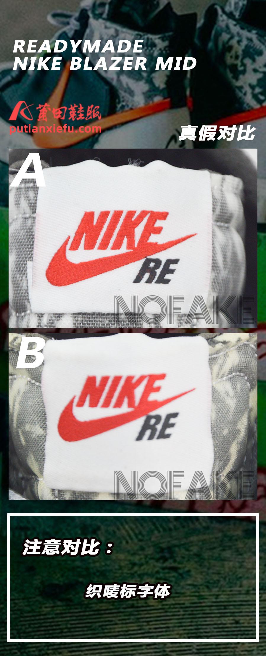 READYMADE x Nike Blazer Mid 黑橙 解构 真假对比
