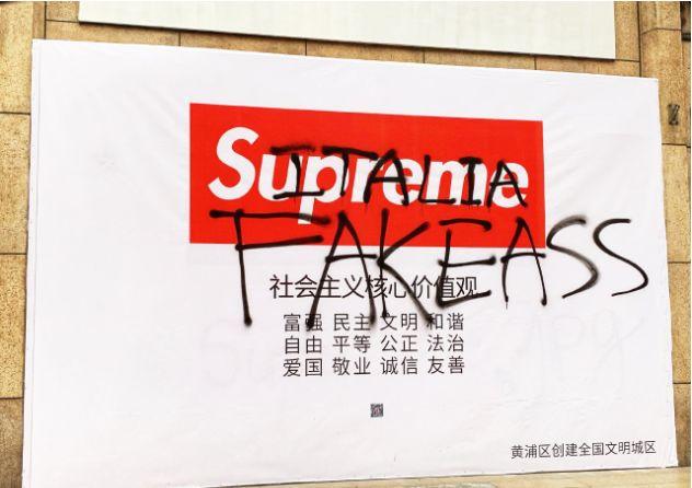 Supreme Italia山寨品牌惨遭打假,主理人将面临监禁!