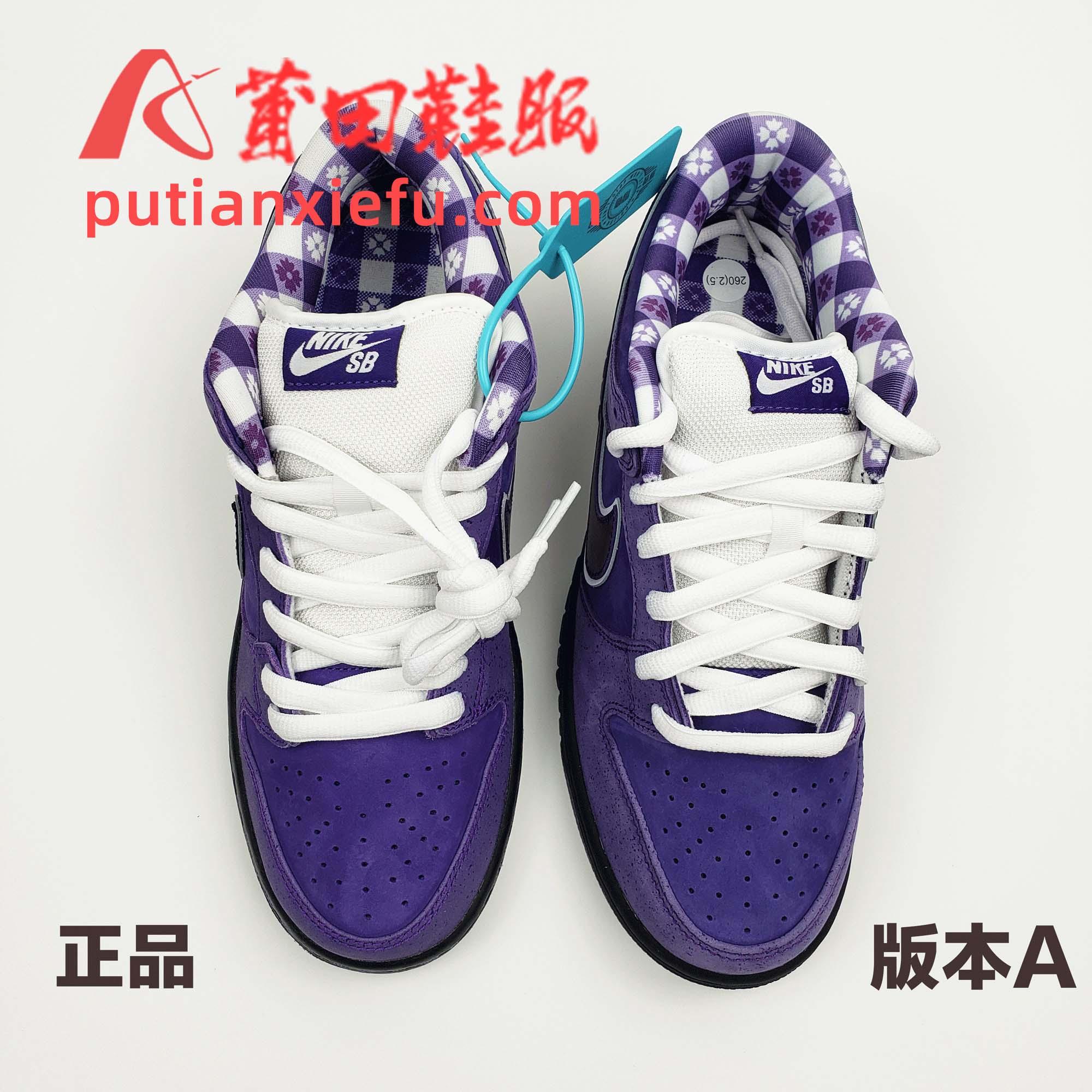 Concepts x Nike SB Dunk 紫龙虾 真假对比