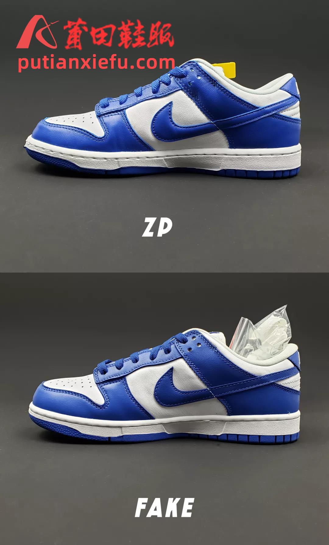 Nike Dunk Low Kentucky 白蓝 肯塔基大学真假对比