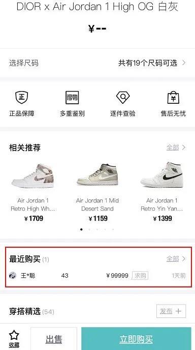 王思聪被扒购情趣内裤, 鞋贩子跟风猛冲卖断货!