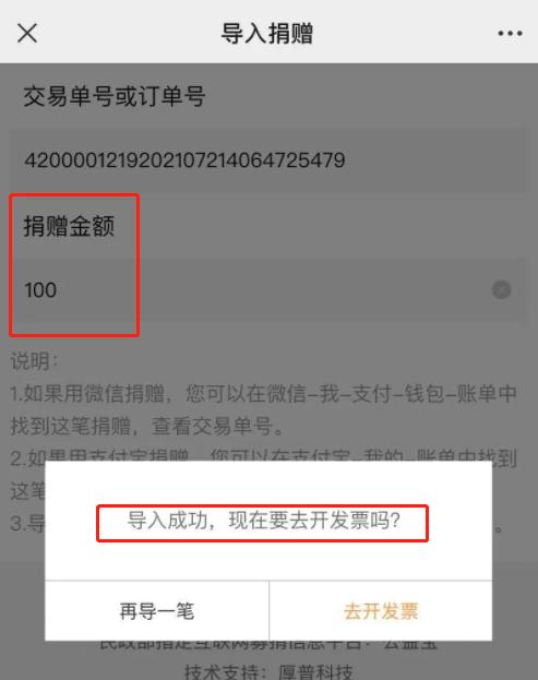 知名Rapper孩子王Darksun捐款100块P图捐了1万8?