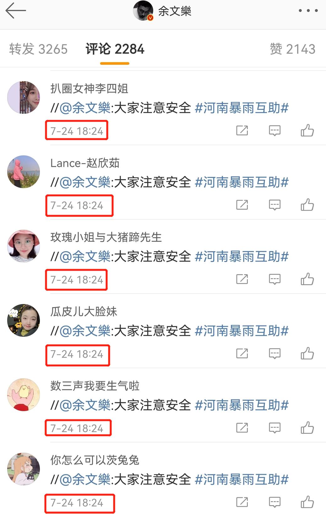 河南暴雨 陈冠希捐了50万, 余文乐买水军炒热度!